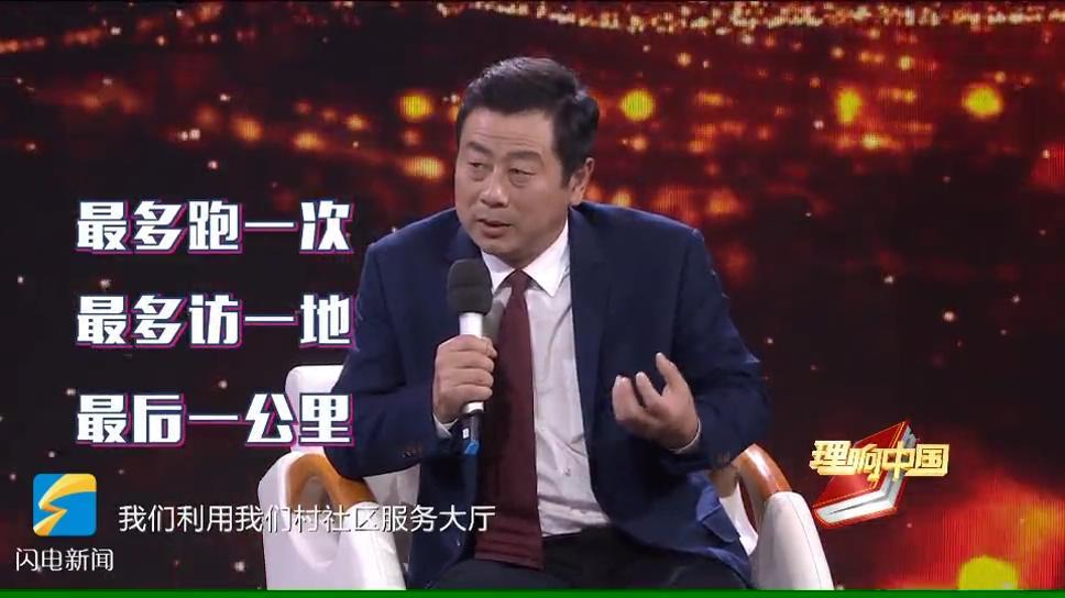 """理响中国 乡村治理现代化:农民的事更要""""一次办好"""""""