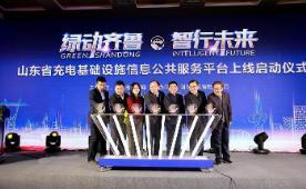 山东省充电基础设施信息公共服务平台上线运行