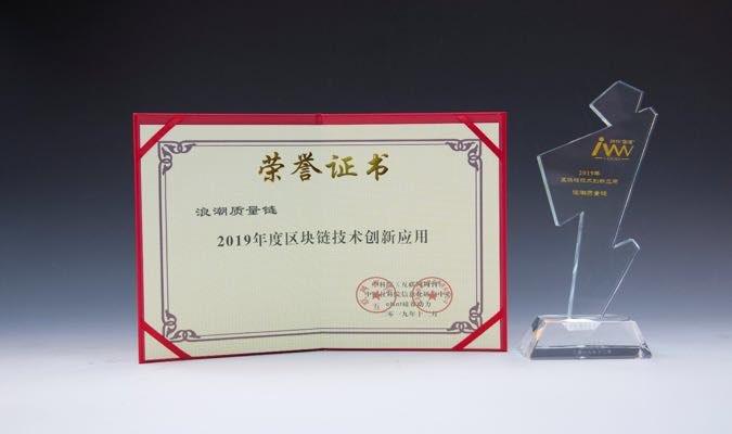 质量链斩获2019年度区块链技术创新应用奖