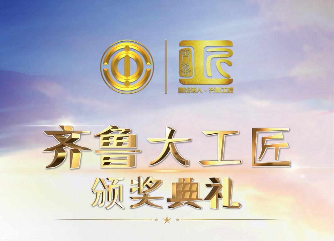 """""""2019齐鲁大工匠颁奖典礼""""1月5日在济南举行"""