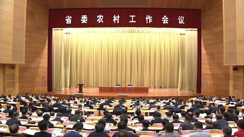 山东省委农村工作会议召开
