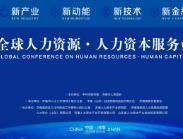 首届全球人力资本服务业大会本周六举办 专家齐聚济南解读人力资本服务业未来发展