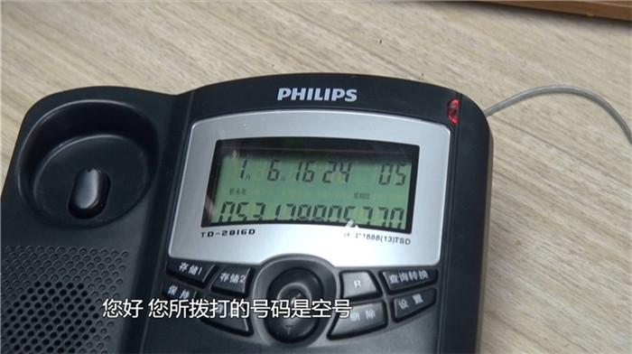 """问政山东丨莱芜钢城固话区号仍为""""0634"""" """"一城两号""""局面何时结束?"""