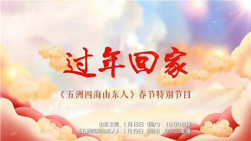 过年回家 《五洲四海山东人》春节特别节目