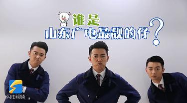 谁是山东广电最靓的仔?