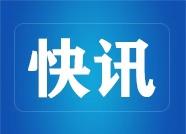 山东省青岛市发现1例疑似新型冠状病毒感染的肺炎病例