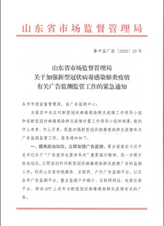 山东省市场监督管理局关于加强新型冠状病毒感染肺炎疫情有关广告监测监管工作的紧急通知