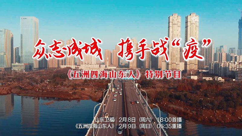 """《五洲四海山东人》特别节目丨众志成城  携手战""""疫"""""""