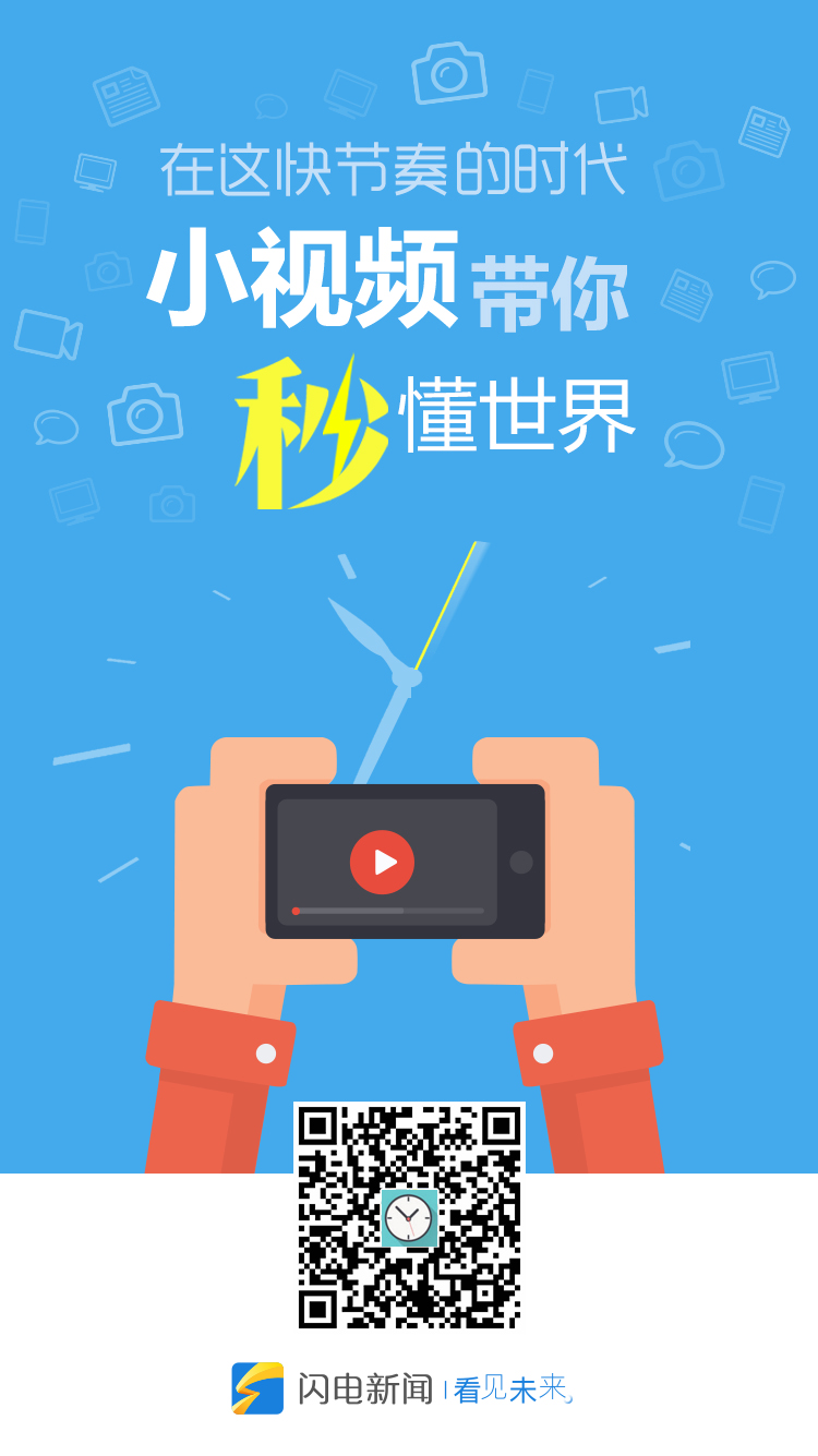 齐鲁网 闪电新闻 海报.jpg