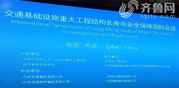 交通基础设施重大工程结构长寿命安全保障国际会议3 拷贝.jpg