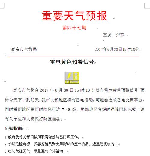 【海丽气象吧】泰安发布雷电黄色预警 局地将有短时强降雨和冰雹