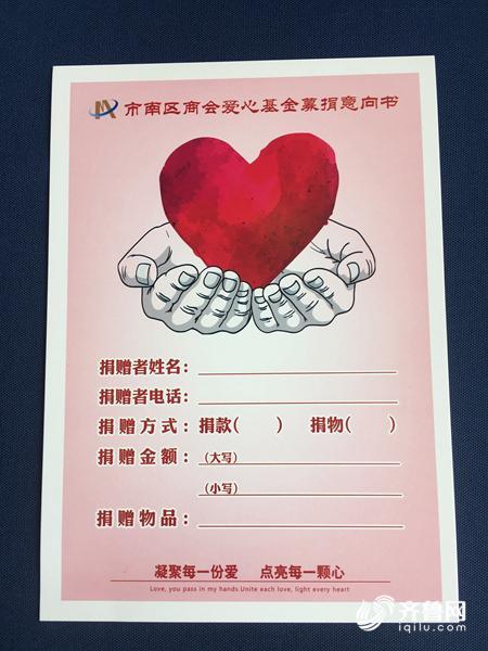 青岛市南区商会爱心基金成立 今年计划救助100个学童