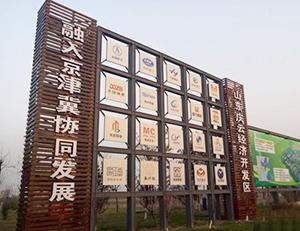 庆云京津冀产业园初现效应 今年可入住企业20家
