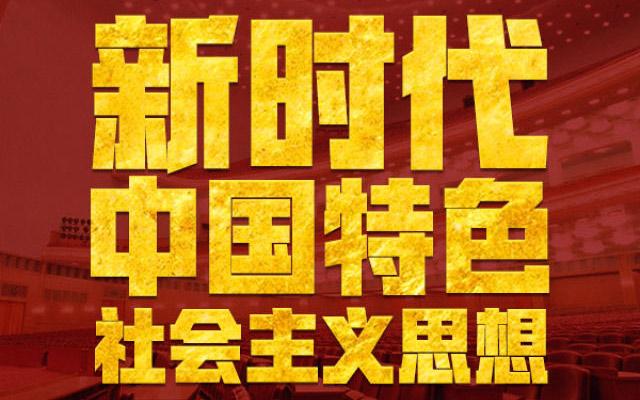 新时代中国特色社会主义思想,明确这8点!