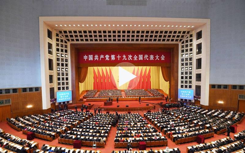 直播回顾:中国共产党第十九次全国代表大会开幕会