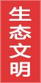 加快生态文明体制改革 建设美丽中国