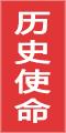 新时代中国共产党的历史使命