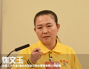 全国人大代表焦文玉到宁津县宣讲 毕志国出席活动