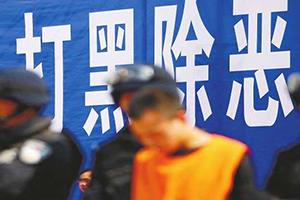 """临沂市公安局宣布市县(区)两级""""扫黑办""""告发方法"""
