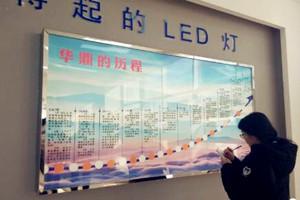 【网络媒体走转改】智慧烟台:华鼎,做智慧的LED灯