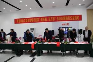 新春走基层丨青岛市总工会为困难职工送年货