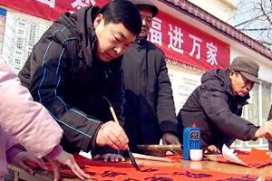 新春走基层|送万福贺新年 枣庄书画艺术爱好者为村民送春联