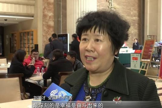 刘英才:习近平总书记对农村既牵挂又非常了解