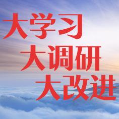 【大学习 大调研 大改进】