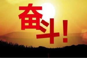 人民日报:幸福生活靠双手创造 奋斗着是幸福的