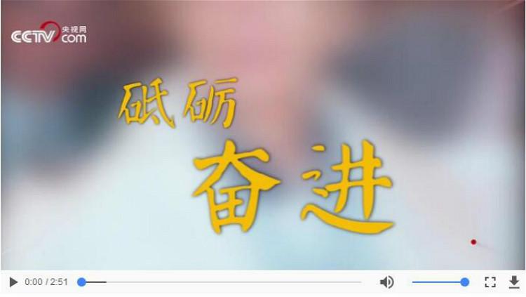 【微视频】接续奋斗,是最好的纪念!
