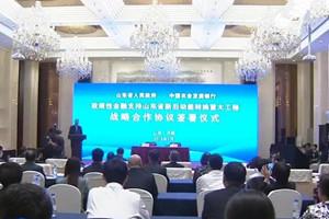 中国农业发展银行5000亿元金融 支持山东新旧动能转换