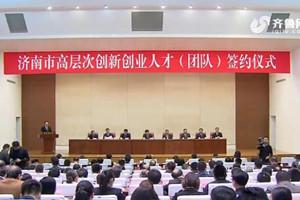 济南1.1亿元支持84名高层次人才创新创业