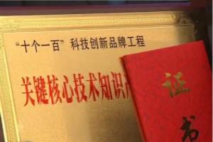 培育高价值专利 山东发布第二批关键核心技术知识产权