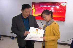【动能转换看落实】山东颁发首张微信版营业执照
