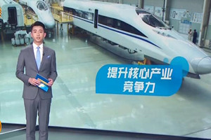 【重大工程巡礼】山东:重大项目推动十强产业加速发展