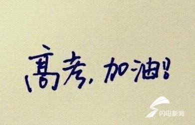 山东省教育厅一级巡视员张志勇:致高三学子们,今天的高考没有失败者