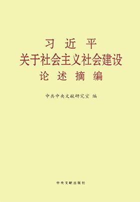 《习近平关于社会主义社会设置装备摆设叙述摘编》