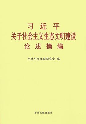 《习近平关于社会主义生态文明设置装备摆设叙述摘编》