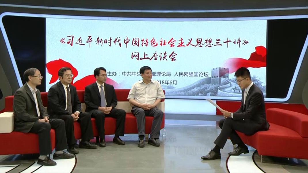 视频|《习近平新期间中国特征社会主义头脑三十讲》网上漫谈会