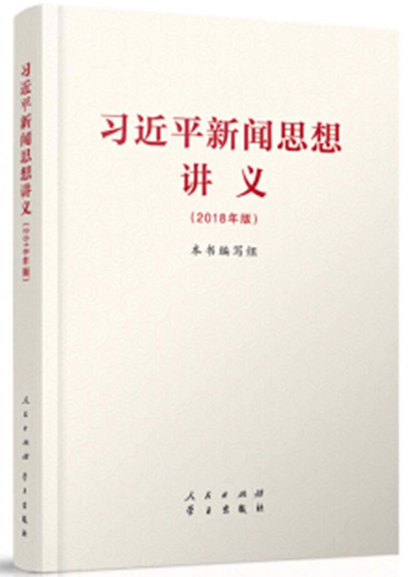 《习近平新闻思想讲义》