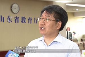 山东省教育厅厅长邓云峰:加大创新人才培养和引进力度