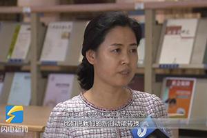 山东社会科学院副院长袁红英:找准山东优势 高质量招商招才