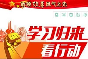 """月底前公布首批省市县三级""""一次办好""""事项清单"""