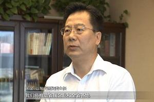 山东省国资委主任张斌:将推动与央企紧密地合作