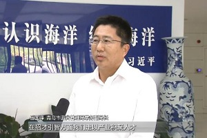 青岛蓝谷管理局常务副局长岳国峰:鼓励引进蓝谷海洋产业发展急需人才