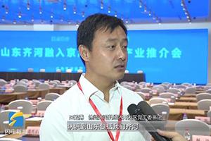 齐河县经济开发区党工委书记王殿勇:下大力气扶持产业