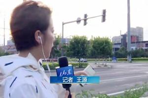 【闪电连线】山东台特派记者实地探访长生生物公司