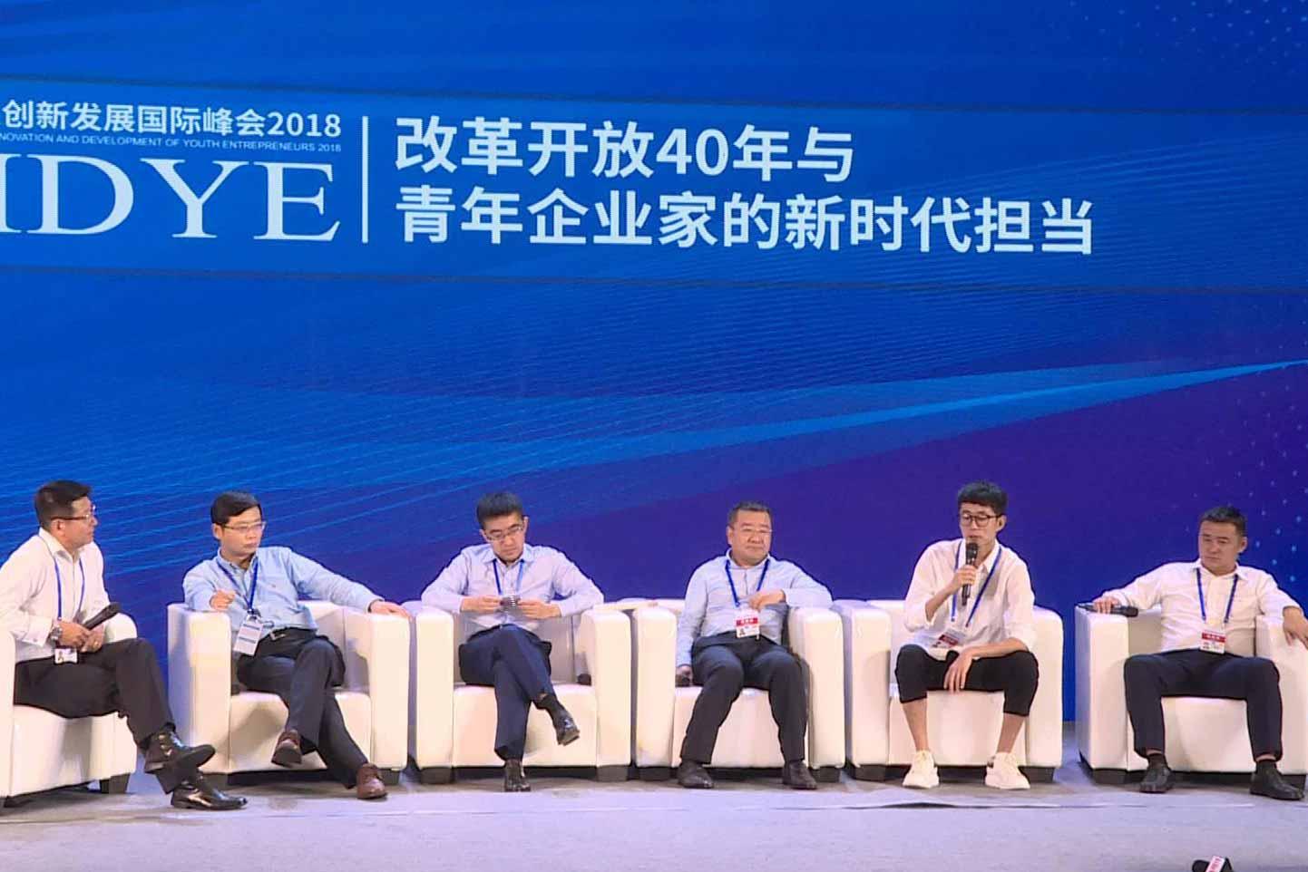 """无问西东,实现自我!青年企业家为山东经济发展""""支招"""""""