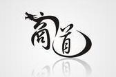 儒商大会2018将于9月在济南举办 看看有哪些大咖出席?