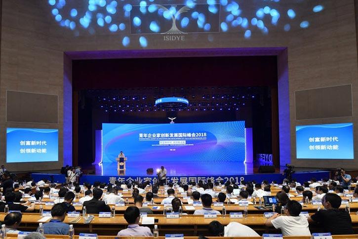 青年企业家创新发展国际峰会2018开幕 刘家义发邀请:山东是您的最佳选择!